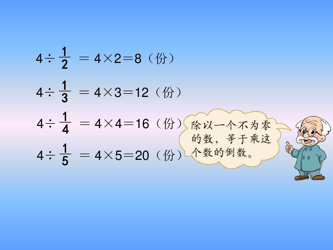 《下册除法二》分数-北师大版五中班单元数学第五年级课件数学教案4的组成图片