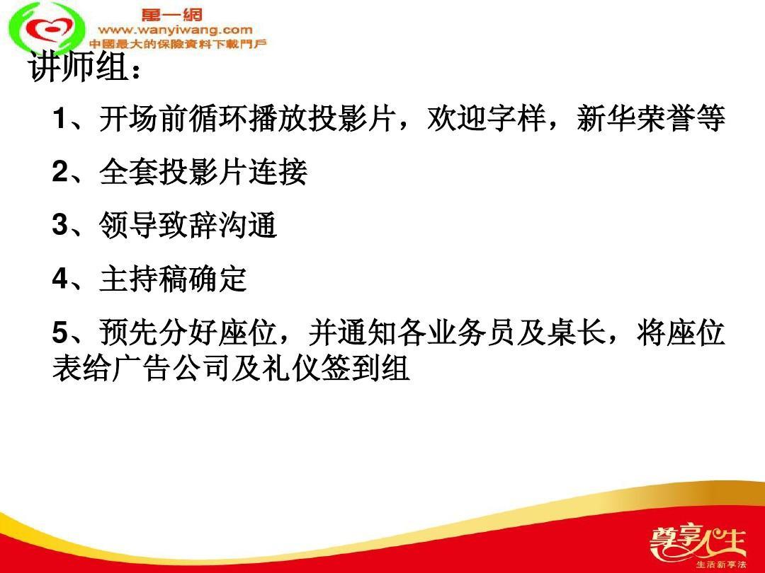 新华保险尊享人生精品产品说明会流程及工作职责9页ppt