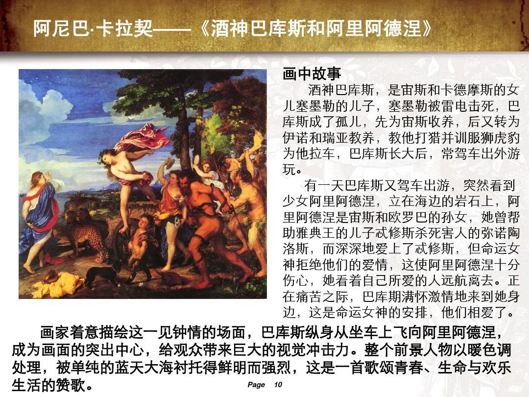 17~18世纪西方美术史ppt图片