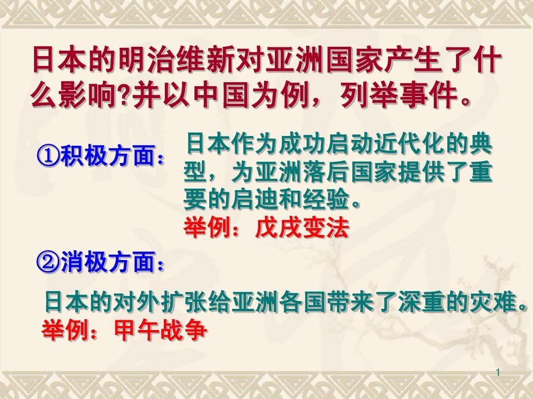 (上课)专题九戊戌变法[人民版]PPT