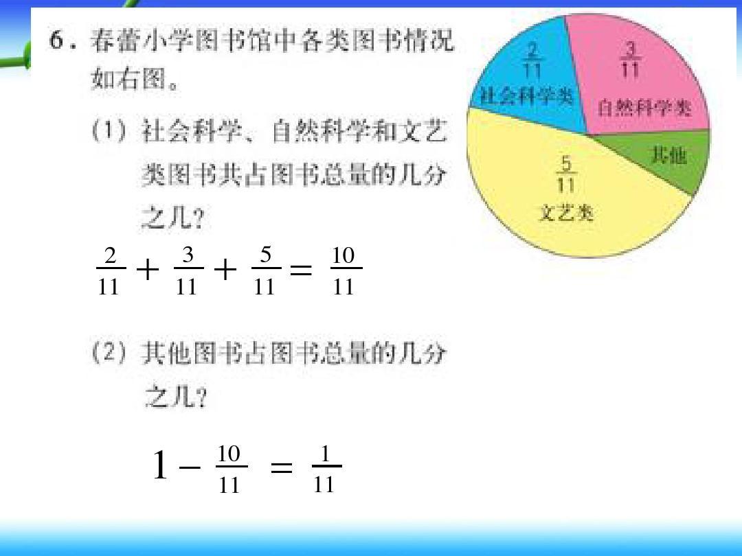 数学版五下册单元分数第五人教_同教师课件的连加,连减_年级ppt分母备课v数学英语图片