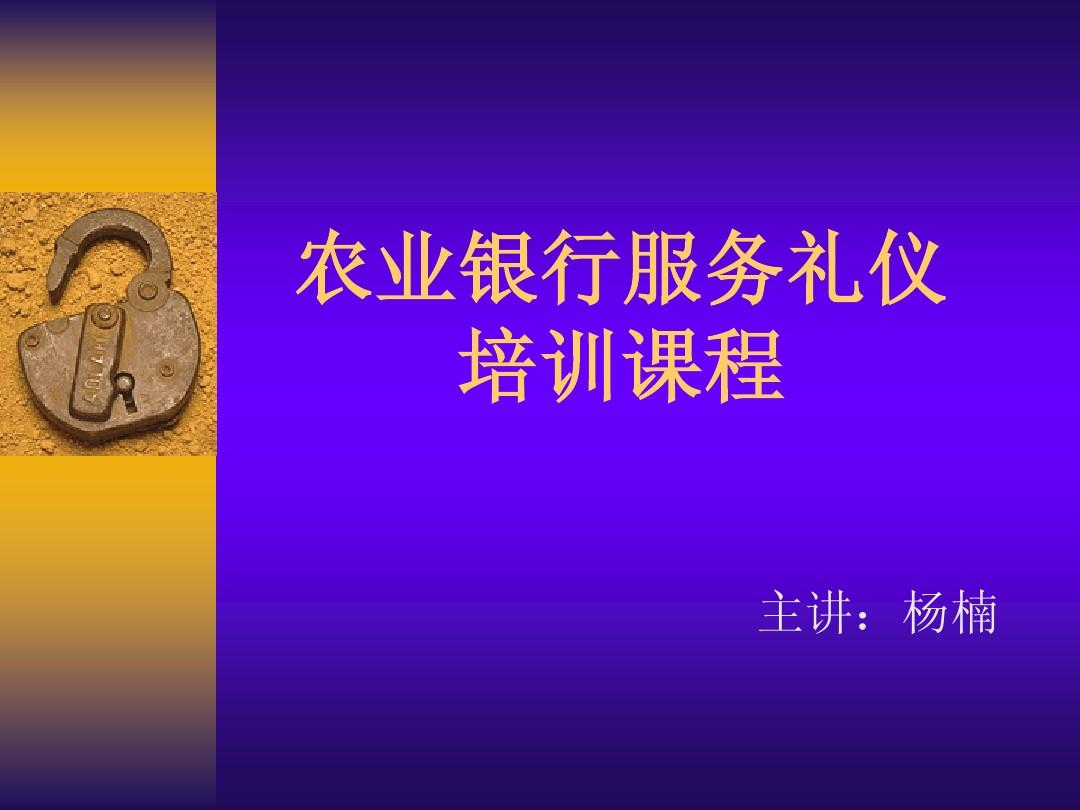 农业银行服务礼仪培训课程_(1)