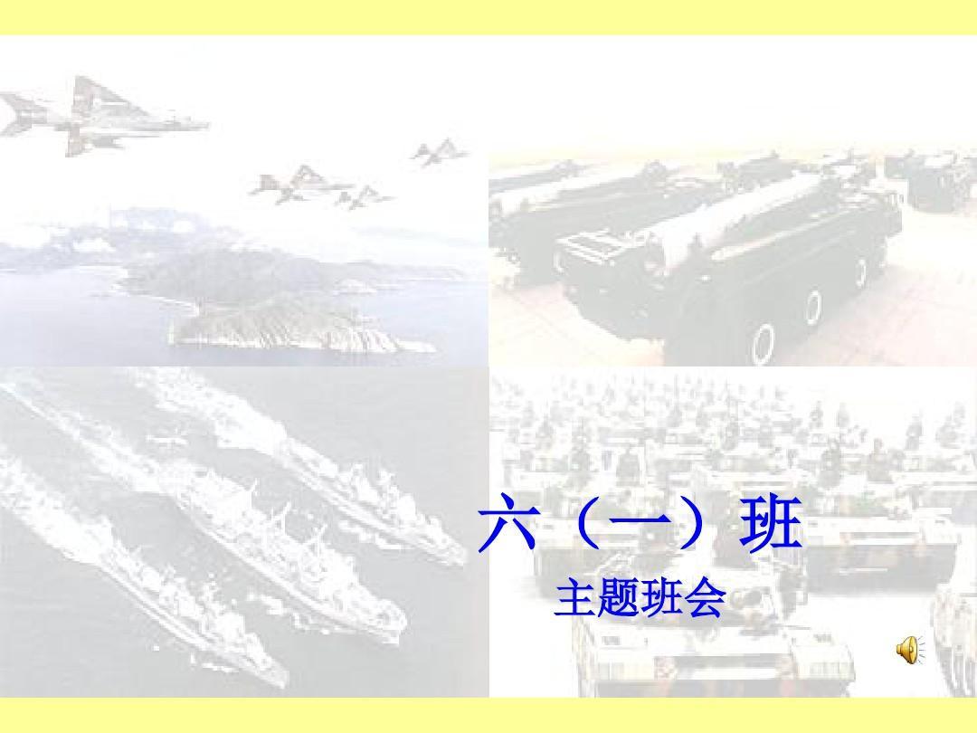 《小学生国防教育》集体班ppt语文教科版单元五下第六主题课件备课图片