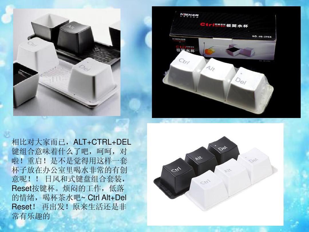 国外创意产品设计ppt图片