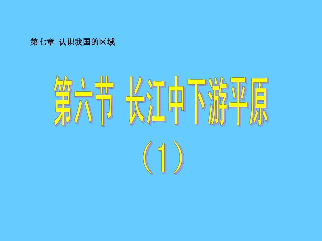 中图版地理七年级下册第七章认识我国的区域:长江中下游平原(1)