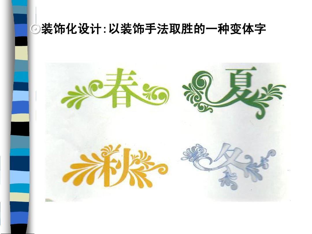 装饰化设计:以装饰手法取胜的一种变体字图片