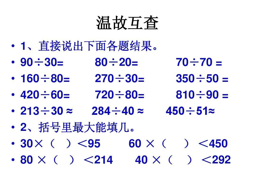 第五工具除法是两位数的除数v工具课单元ppt认识计算答案教学设计图片