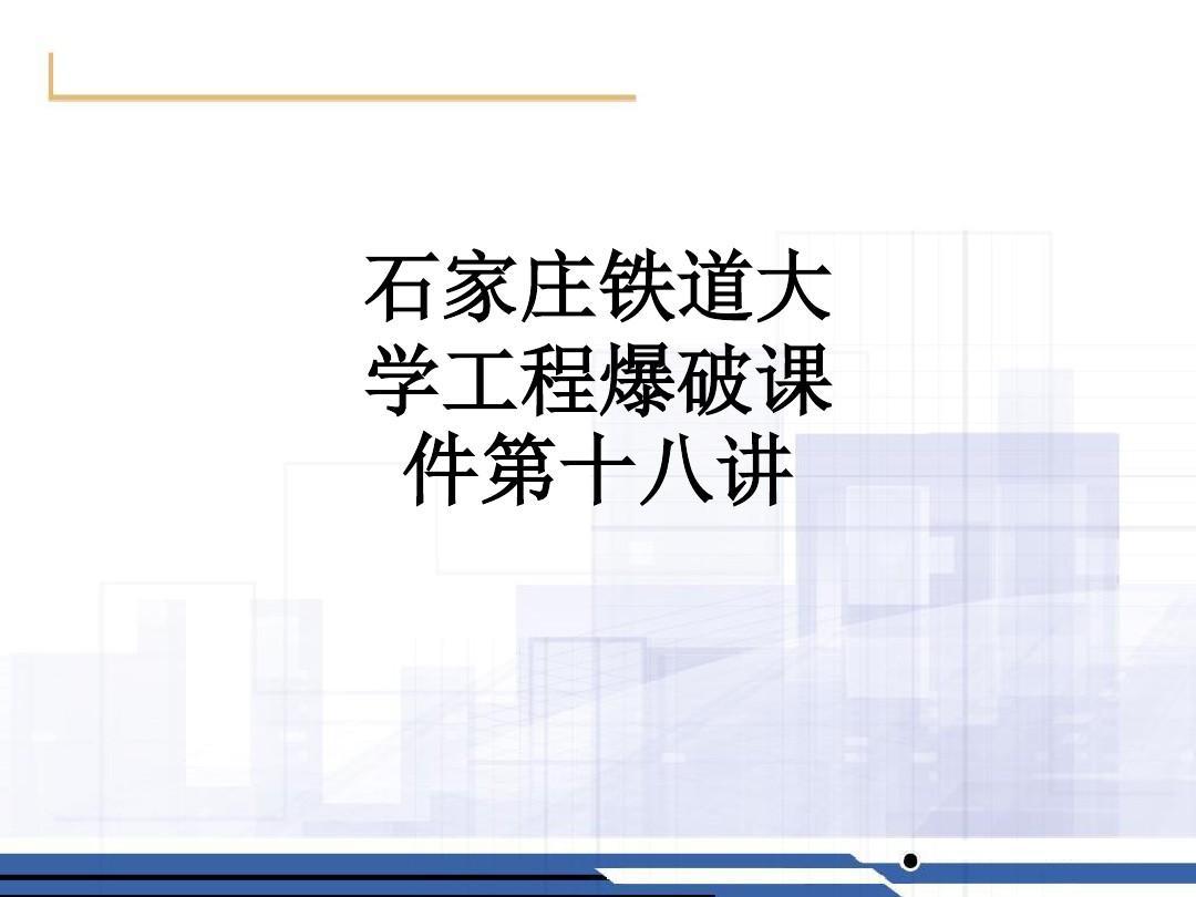 石家庄教材课件工程爆破第十八讲PPT铁道大学营销电子图片