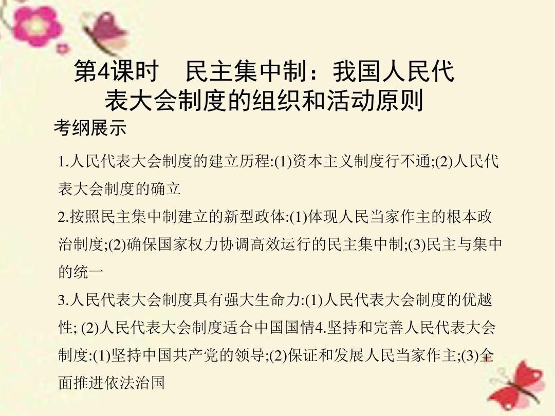 (北京专用)2019届高考政治人教版一轮第4课时 民主集中制-我国人民