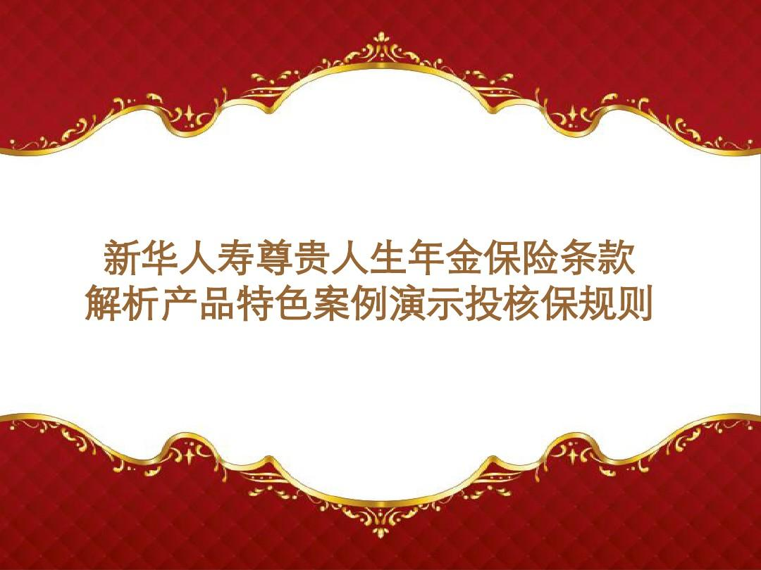 新华保险尊享人生年金保险分红型.