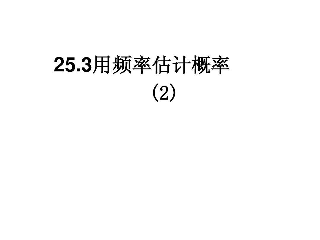 数学:25.3利用频率估计概率(第2课时)课件(人教新课标九年级上)
