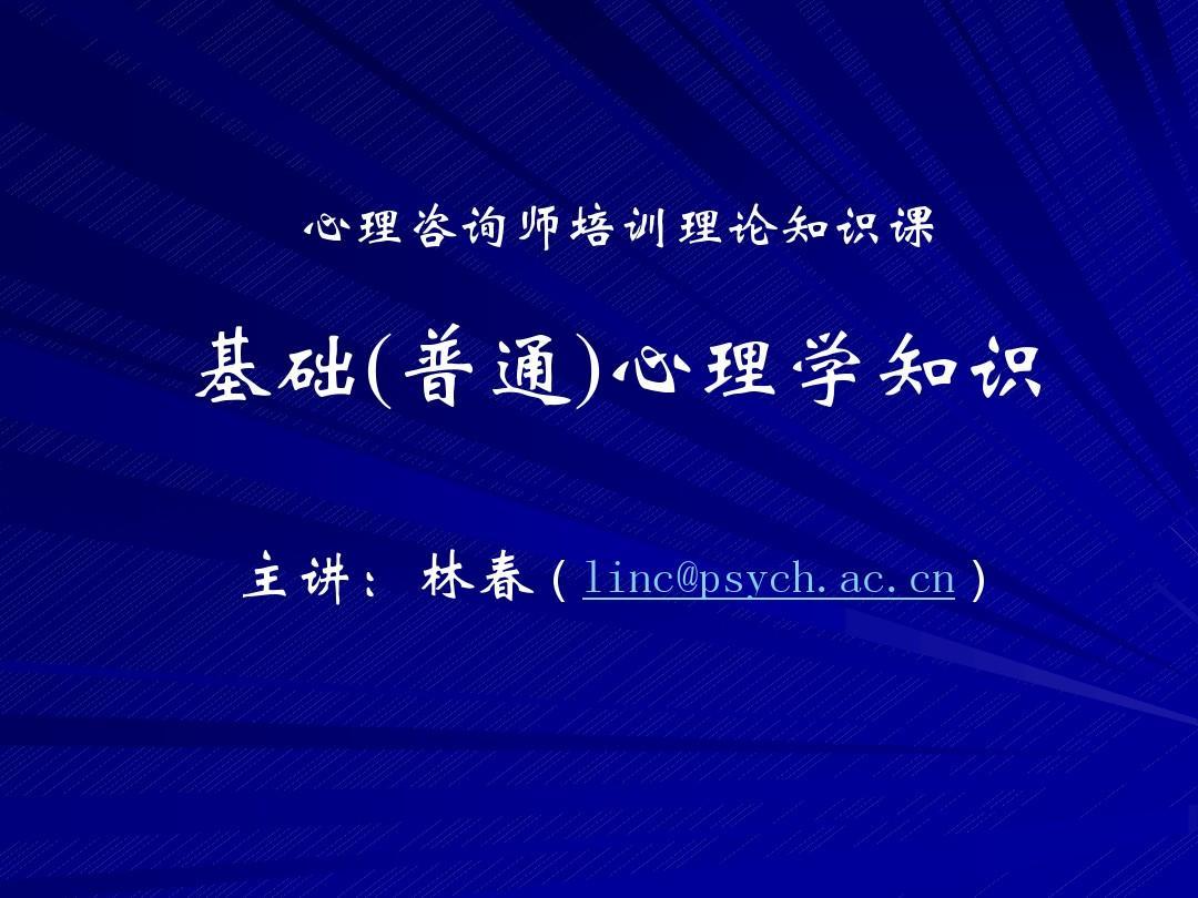 第一章:基础心理学知识(心理咨询师2005版)(林春)