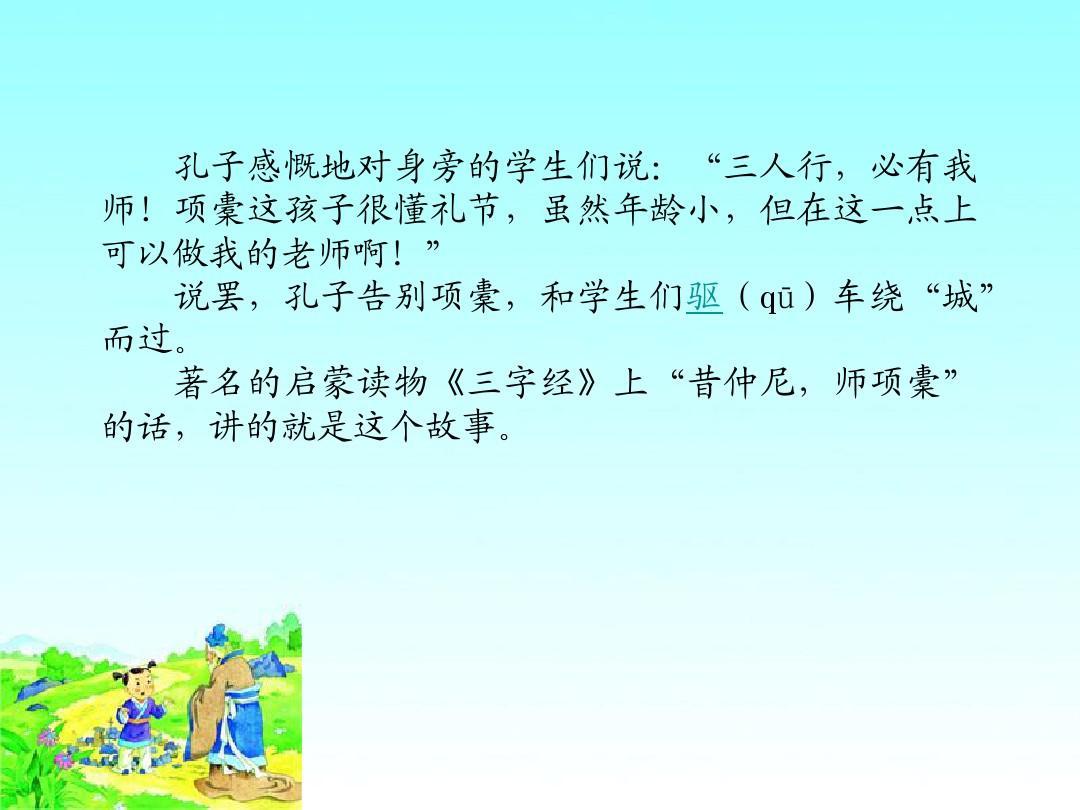 让路作文_湘教版语文三年级下册《孔子让路》公开课课件ppt