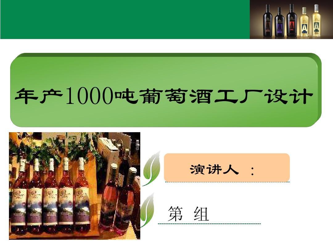 葡萄酒工厂设计_毕业论文答辩ppt_模板图片