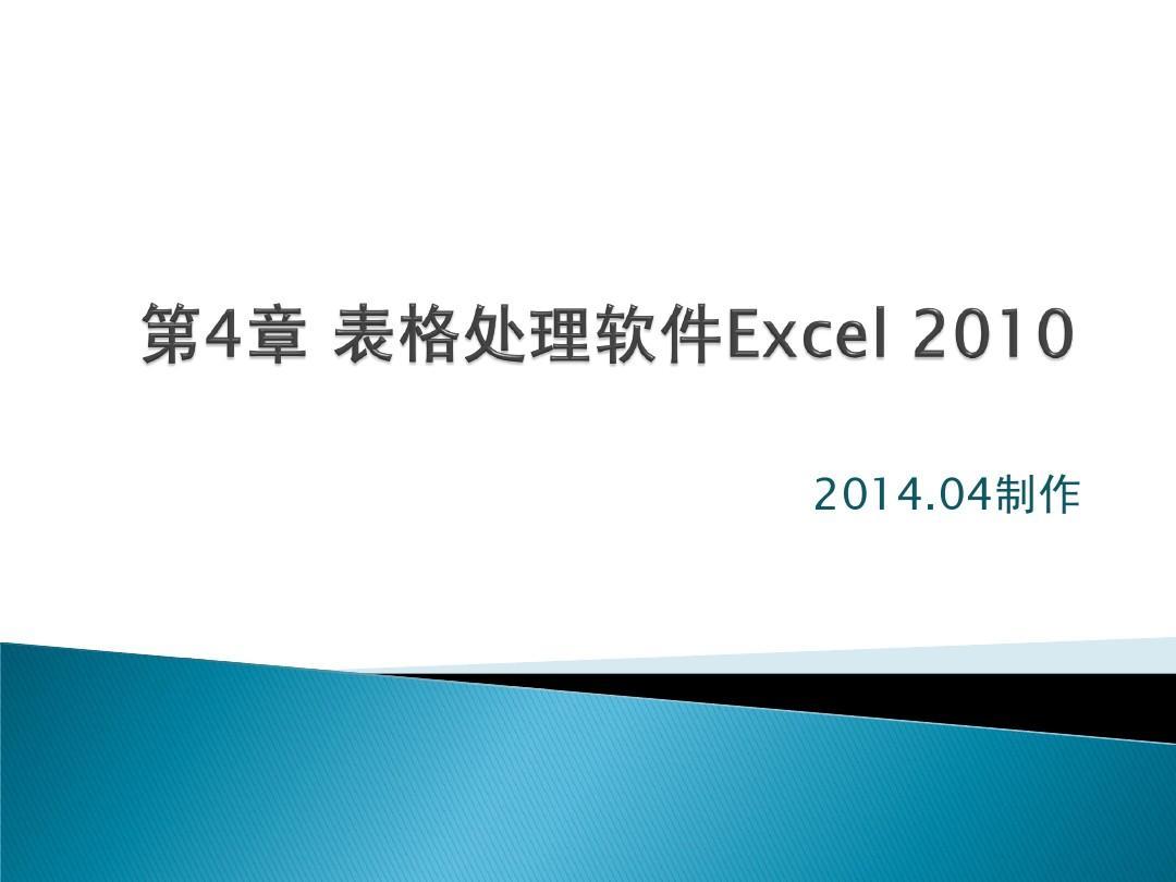 第4章 表格处理软件excel2010