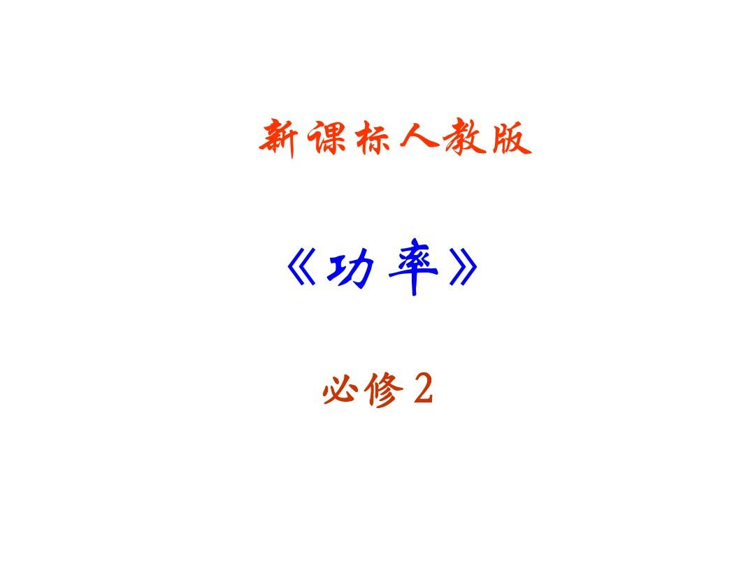 课件公开《功率》集体(生命教版-v课件2)ppt《新人教学设计生命备课课》图片