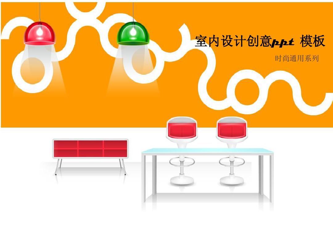 室内设计创意ppt模板图片