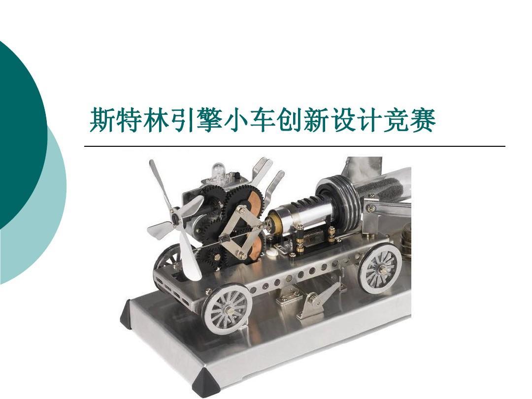 斯特林引擎小车创新设计竞赛图片