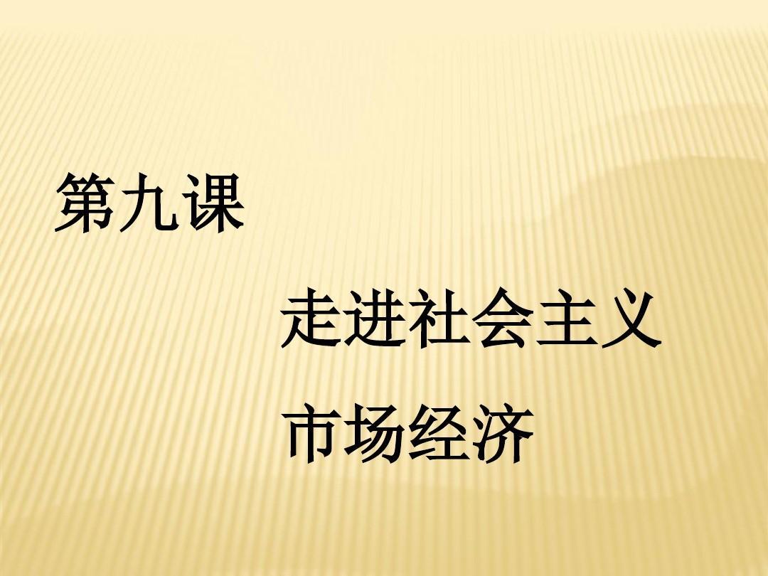 2019届高中《政治》一轮复习江苏专版:必修1 第四单元 第九课 走进社会主义市场经济