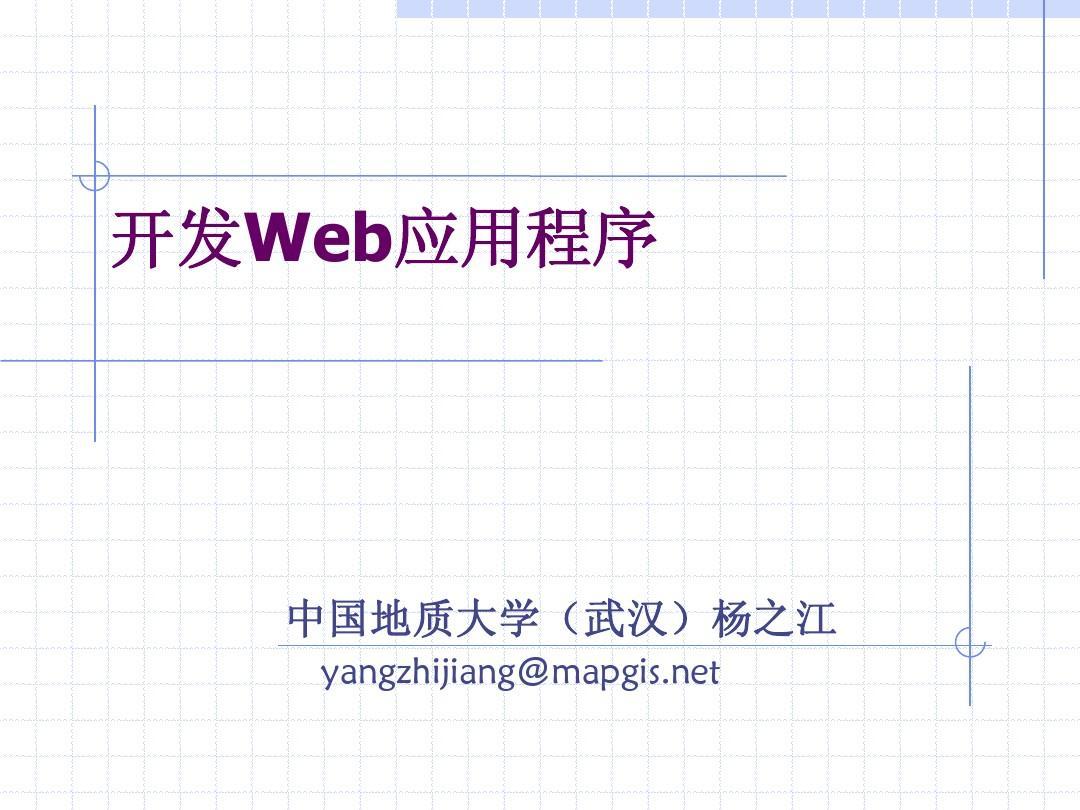 C_-开发Web应用程序PPT