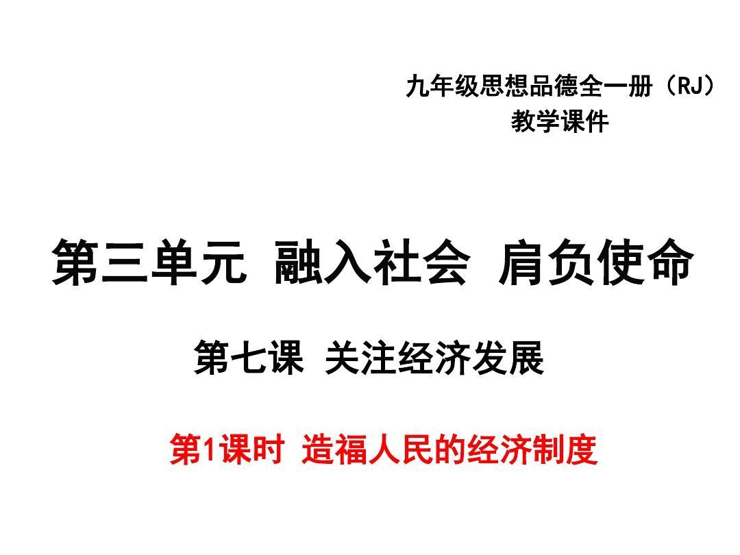2017年秋九年级政治课件(人教版)第七课第1框 造福人民的经济制度 (共49张PPT)