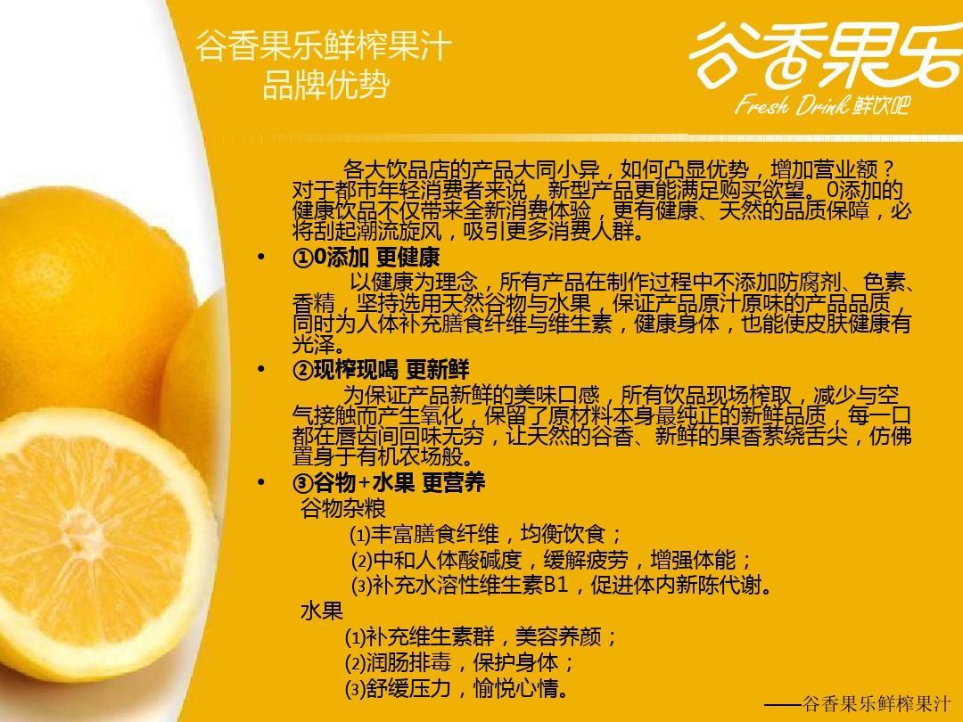 鲜榨果汁.ppt图片