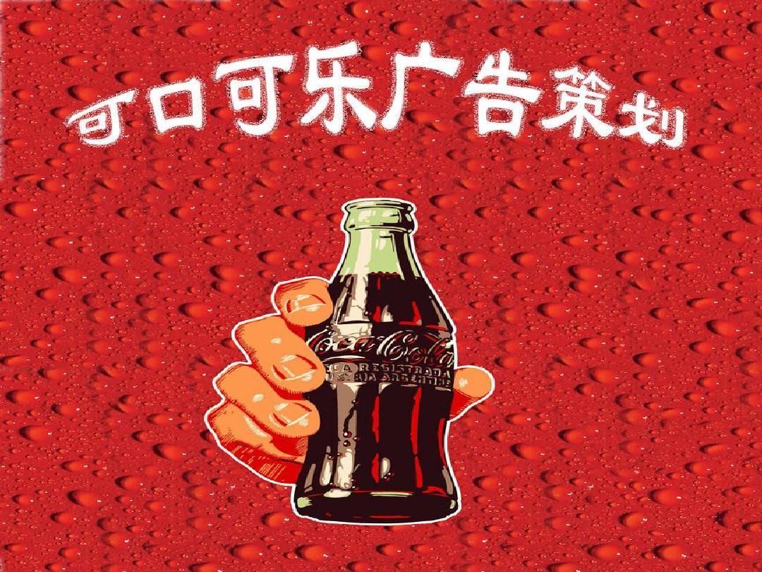 可口可乐广告策划书ppt图片
