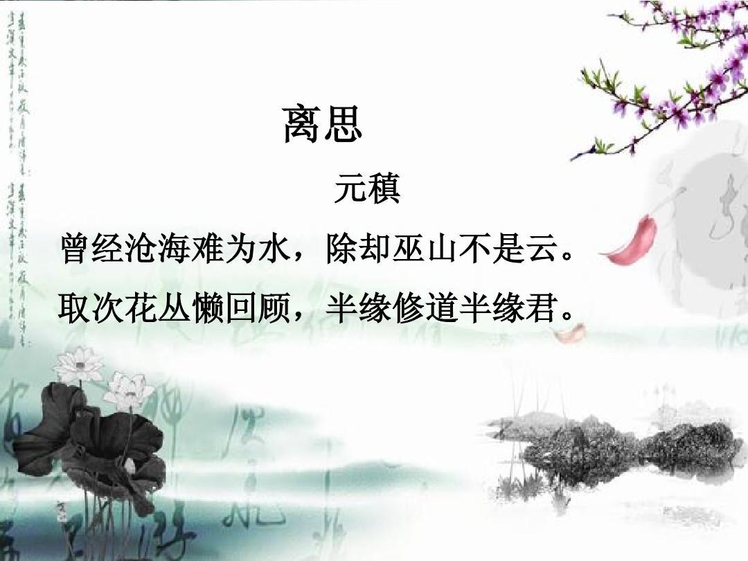 元稹《离思》PPT_word文档在线阅读与下载_无忧文档