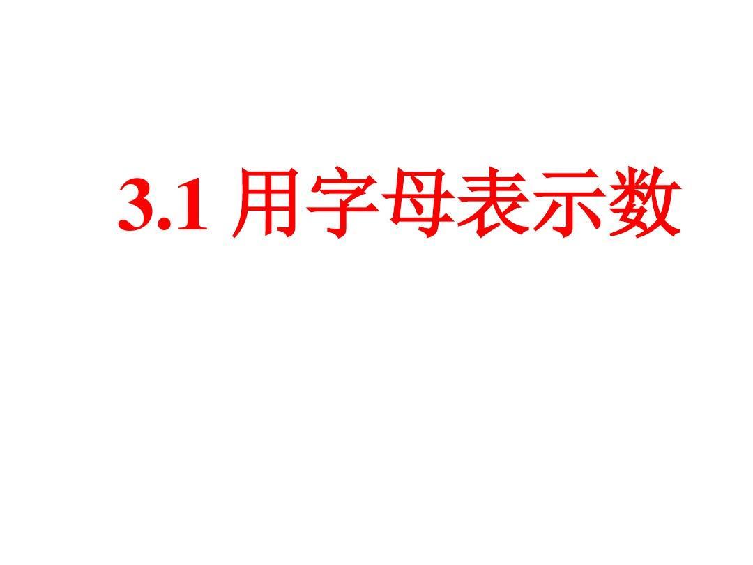 六年级数学上册 3.1《用字母表示数》课件1 鲁教版五四制