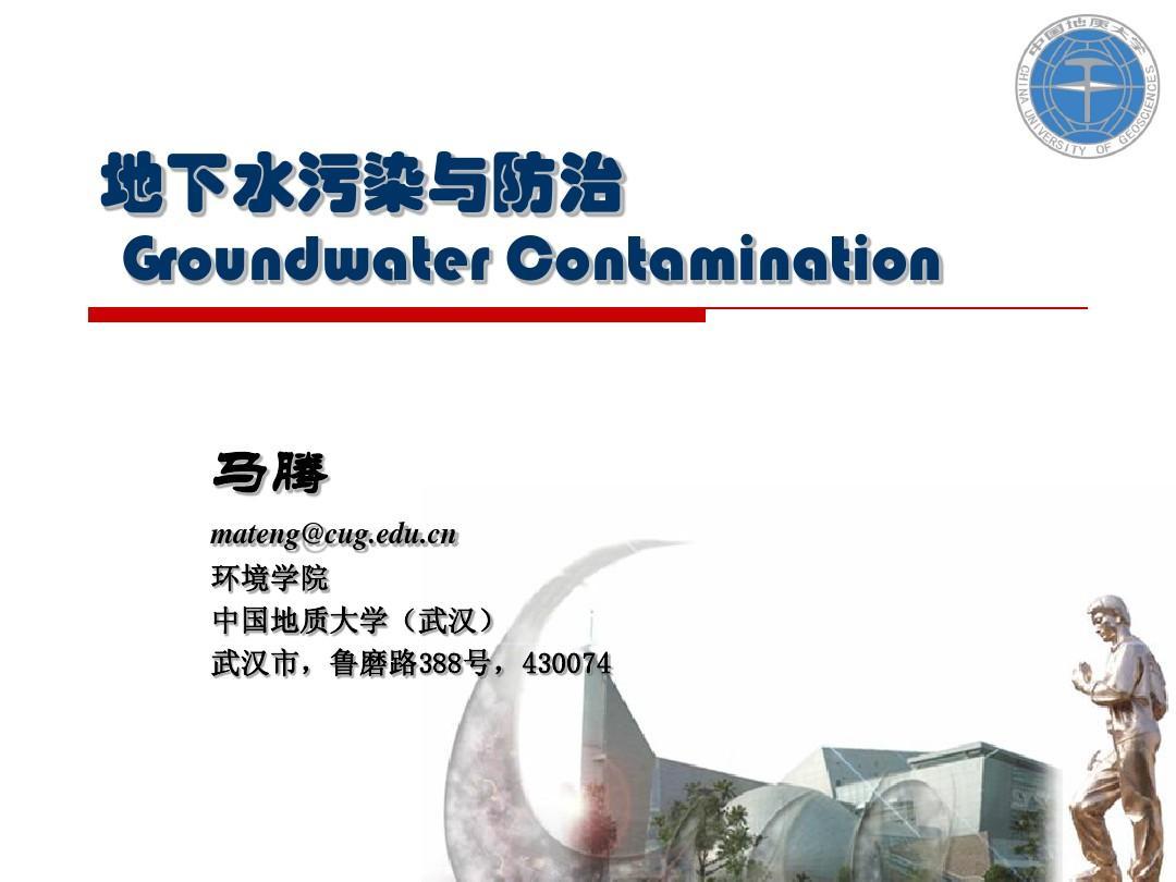 地下水污染评价-第四讲-2007