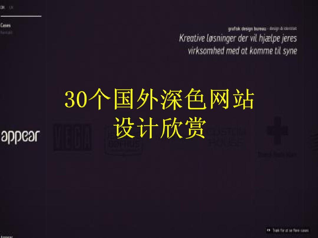 三十个国外深色网站设计欣赏ppt图片