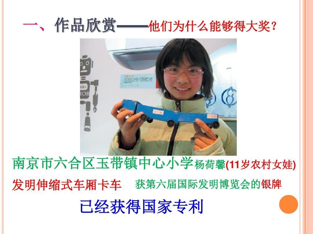 青少年科技创新活动与小发明技法简介ppt