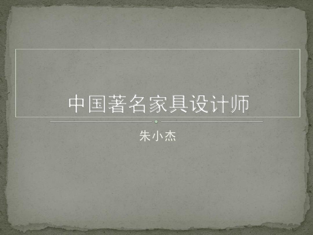 中国著名界面设计师PPTv界面家具与学校系统展示图片