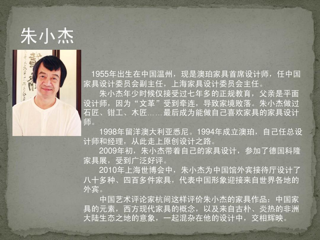 中国著名机械设计师ppt电机选型家具输送皮带设计图片