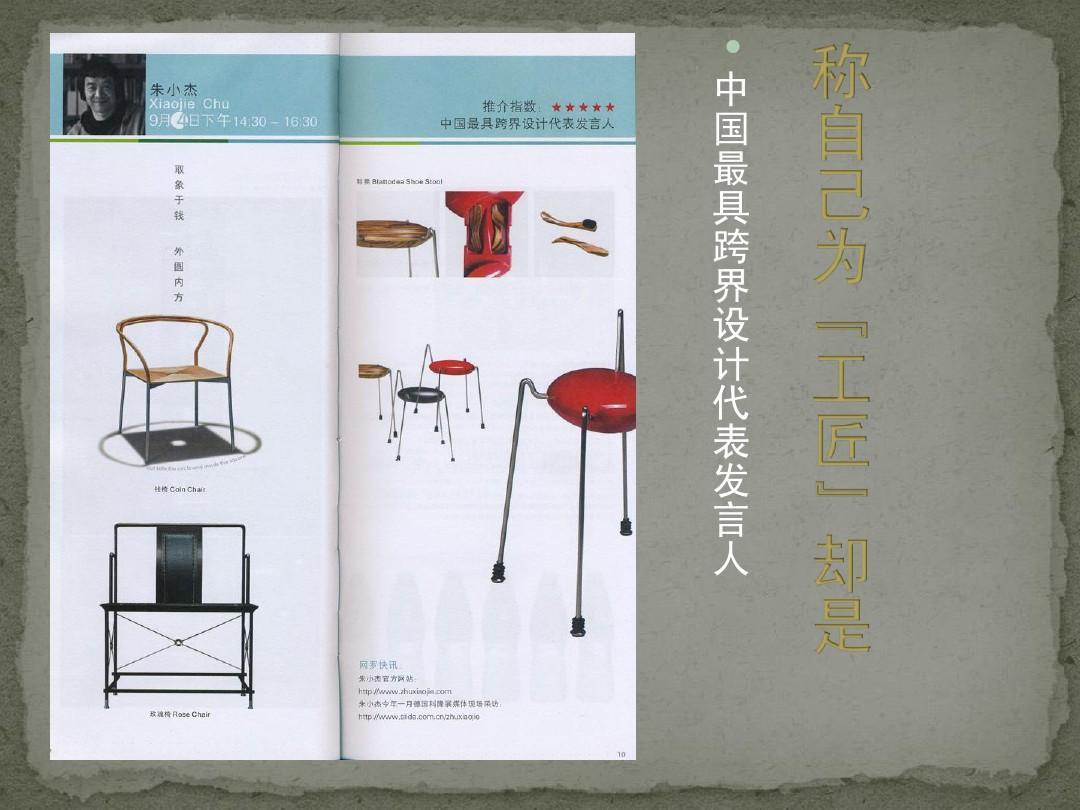 中国著名家具设计师ppt要求室建筑设计放疗图片