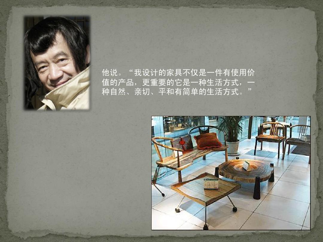 中国著名家具设计师ppt建筑设计v家具规范氧气站图片