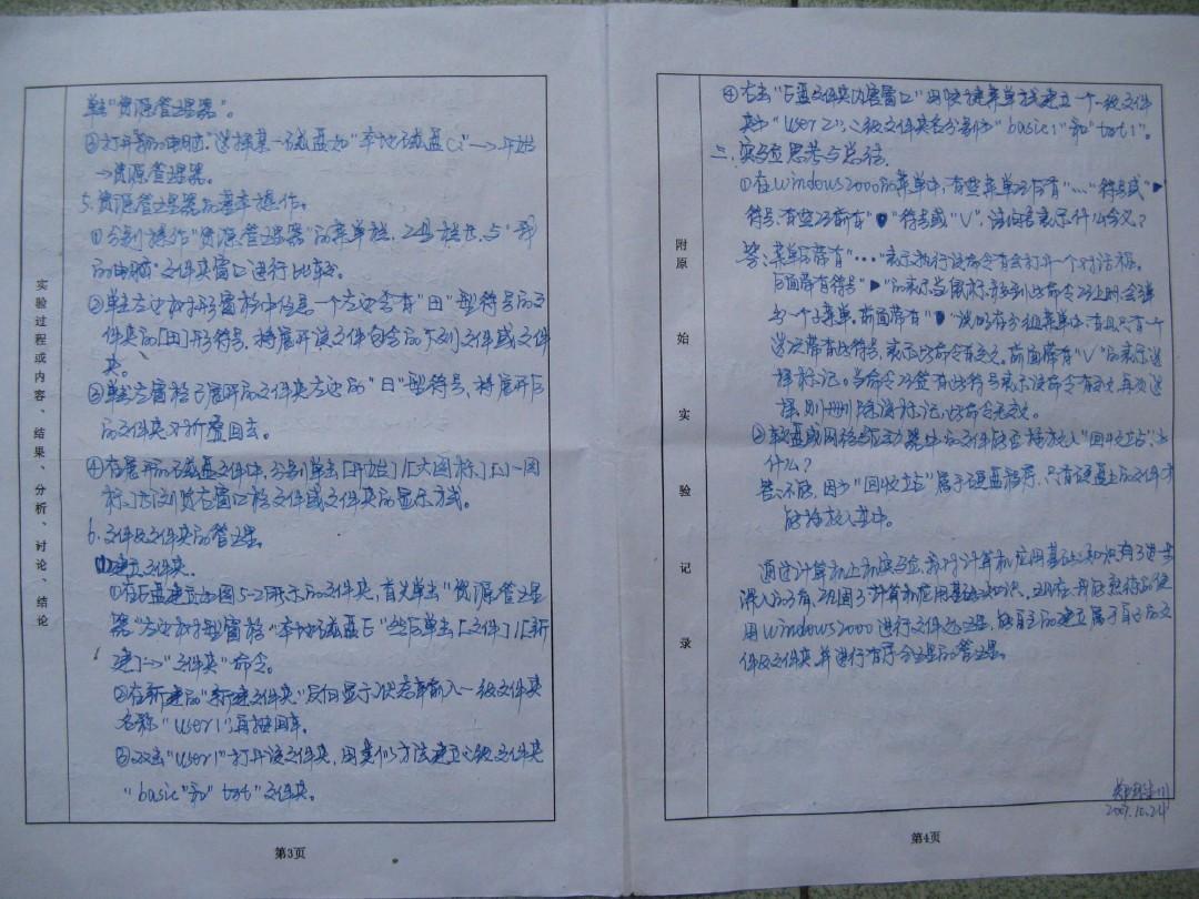 大学计算机实验总结_大学计算机基础_实验报告的书写格式ppt
