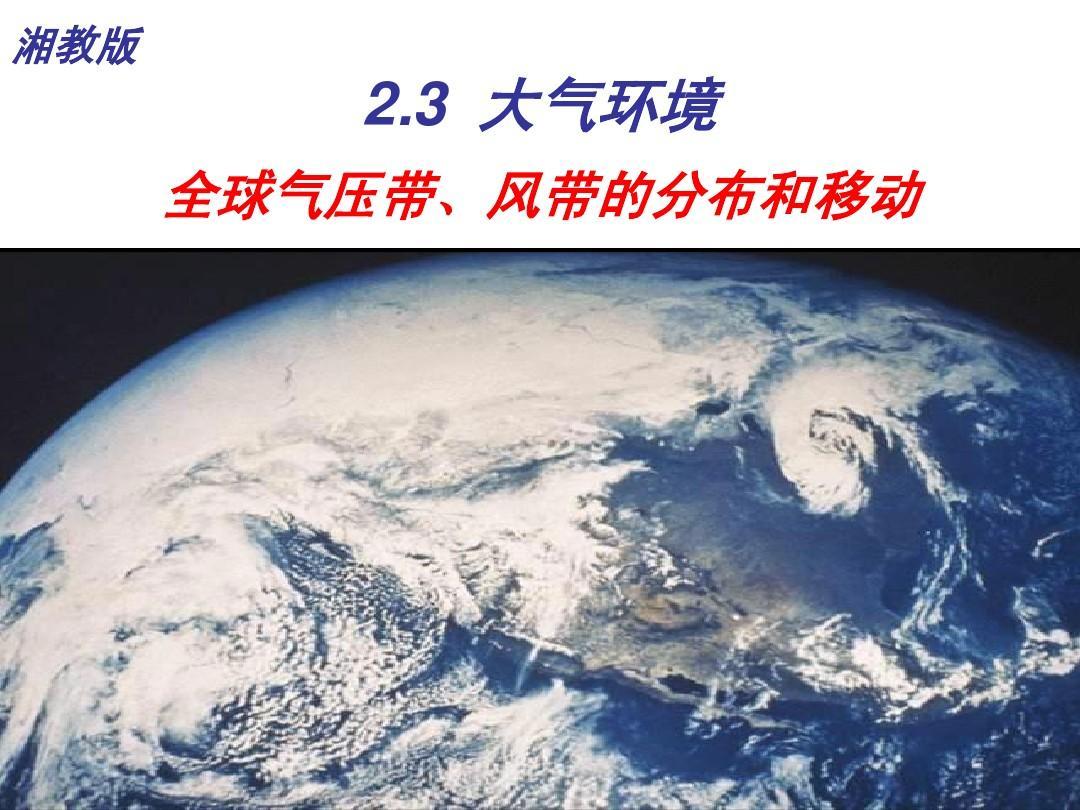 2.3_《全球气压带,风带的分布和移动》课件(修改稿)ppt图片