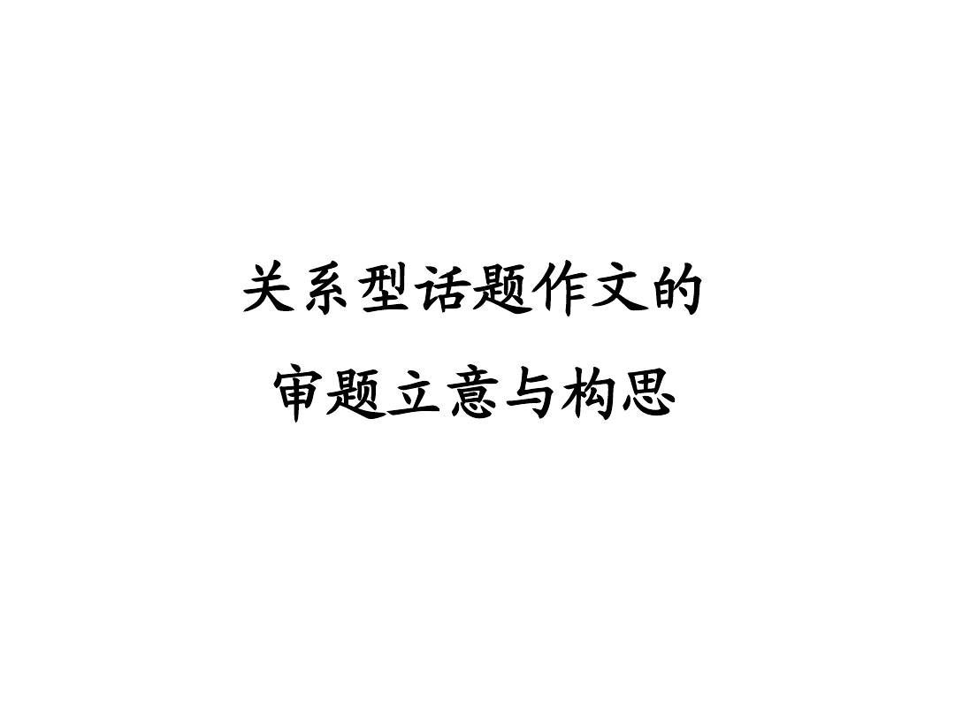 《学一点分析辩证》议论文写(作文精品上课高中)ppt办学久黄冈市的最高中图片