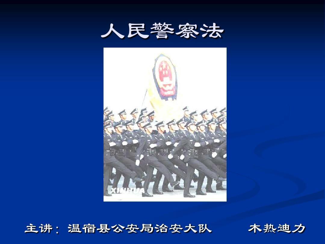 人民警察法(2)