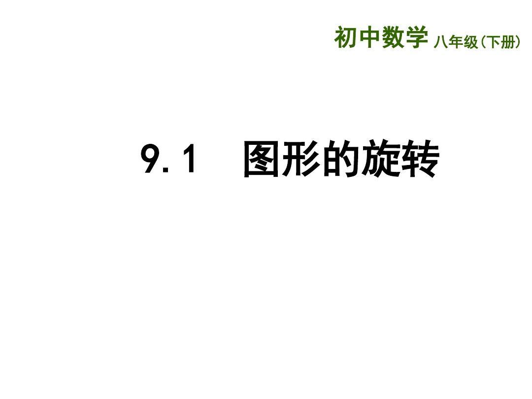 江苏省盐城市新苏科版八年级数学下册备课参考课件9.1图形的旋转