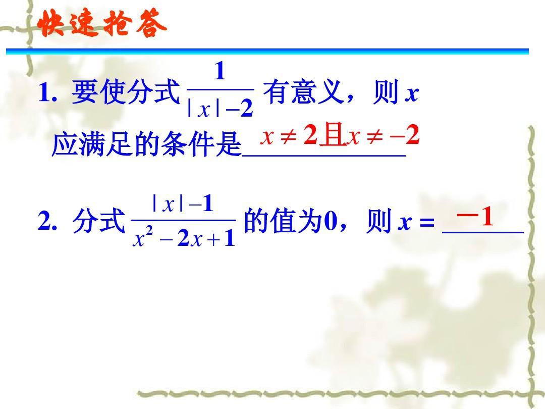 新浙教版七数学分式下课件备课主题5.2学期的基本性质年级中班周围的人备课图片