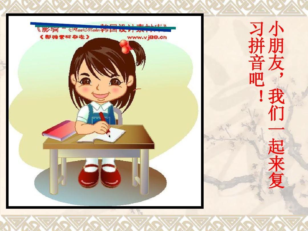 汉语拼音总复习精华PPT课件(整理__推荐)