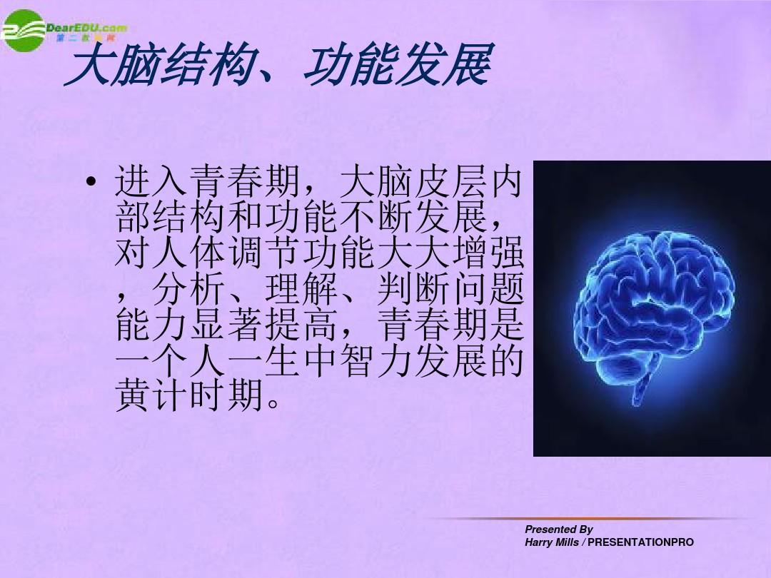 济南版八年级生物上册课件第三张第二节青春期发育ppt