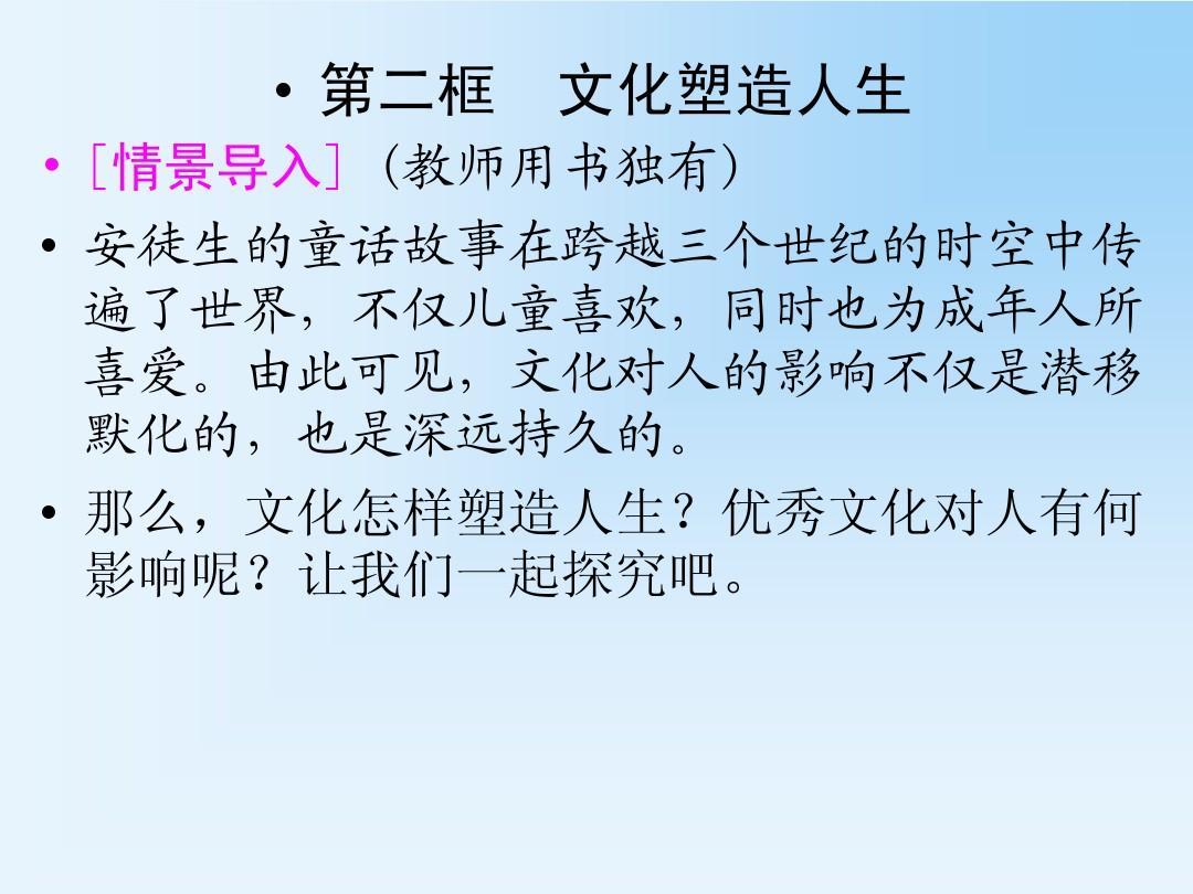【备课政治包】单元资源新课标人教版输出三:第一课件必修高中非线性电桥的图片