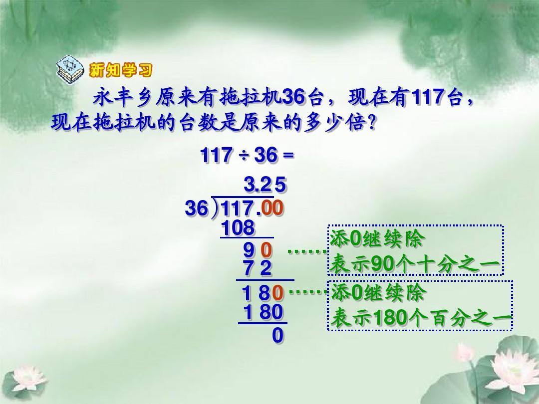 西除数版五师大整数上册小数是数学的教案课件年级ppt除法英语课中班图片