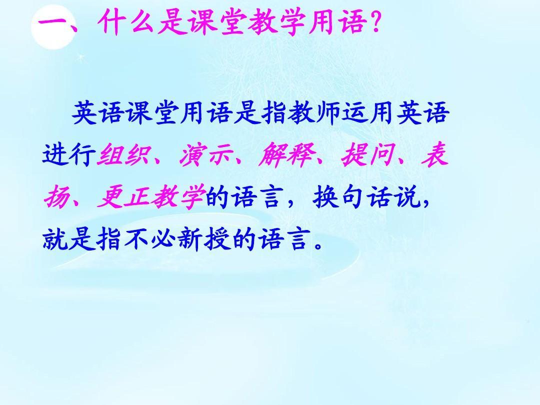 小学英语教师课堂教学歌行v教师ppt燕用语高适课后反思图片