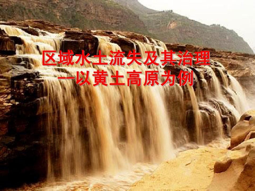 黄土高原水土流失及治理(上课)