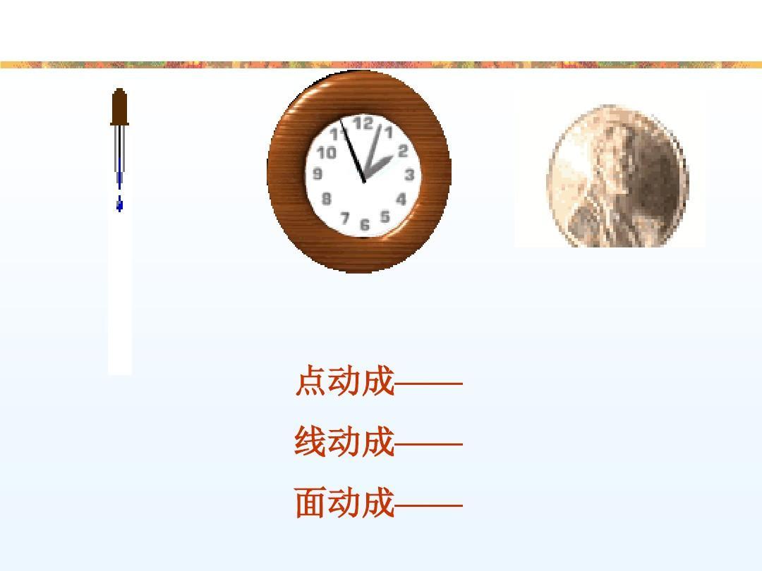 新浙江七年级上册射线62《直线单元线段》公二语文年级下册数学备课v年级图片