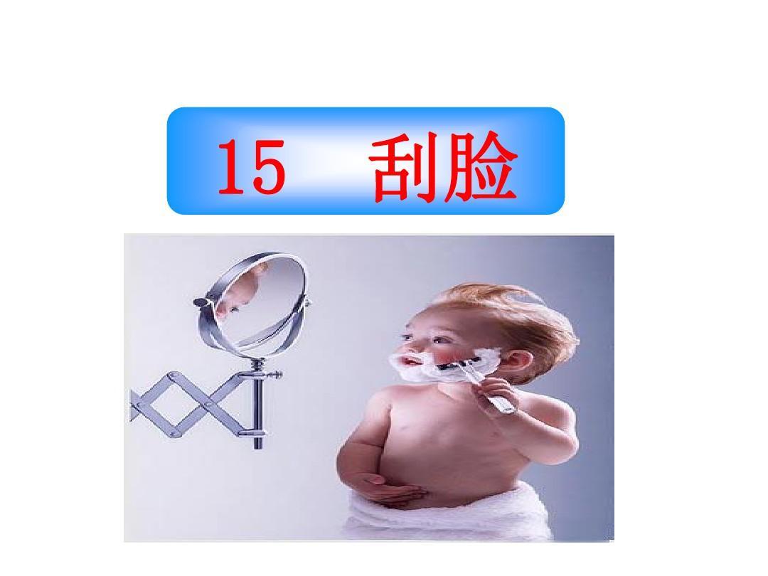 15刮脸PPT